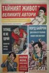 Тайният живот на великите автори (ISBN: 9789542806967)