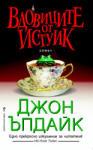 Вдовиците от Истуик (ISBN: 9789546550101)