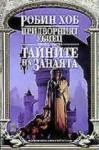 ПРИДВОРНИЯТ УБИЕЦТайните на занаята (ISBN: 9789545852312)