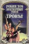 ПРИДВОРНИЯТ УБИЕЦТронът (ISBN: 9789545852763)