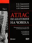Атлас по анатомия на човека (ISBN: 9789546859204)
