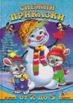 Снежни приказки (ISBN: 9789544316778)