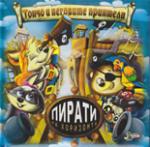 Топчо и неговите приятели: Пирати на хоризонта (ISBN: 9789544316419)