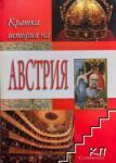 Кратка история на Австрия (ISBN: 9789545289408)