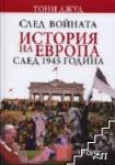 След войната: История на Европа след 1945 година (ISBN: 9789542807568)