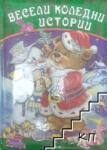 Весели коледни истории (ISBN: 9789544316891)
