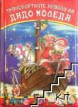Транспортните неволи на Дядо Коледа (ISBN: 9789544316884)