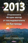 2013. Откровенията на един аватар от последователите на Кастанеда (ISBN: 9789549033953)