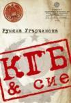 КГБисие (ISBN: 9789545151149)