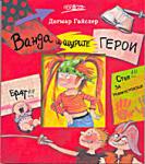 Ванда и щурите герои (ISBN: 9789543000968)