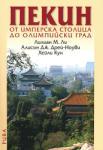 Пекин (ISBN: 9789543203376)