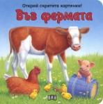 Във фермата (ISBN: 9789546579164)