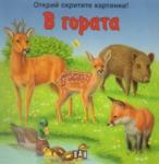 В гората (ISBN: 9789546579157)