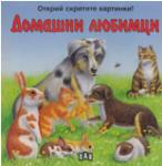 Домашни любимци (ISBN: 9789546579171)