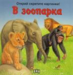 В зоопарка (ISBN: 9789546579140)