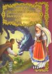 Български народни приказки (ISBN: 9789546579881)