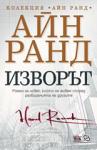 Изворът (ISBN: 9789549154153)