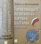Управляващите политически партии в България (ISBN: 9789543217533)