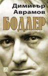 Бодлер (ISBN: 9789543217762)