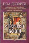 Отровният бокал (ISBN: 9789543650835)