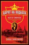 Царят на водката (ISBN: 9789547336889)