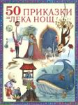 50 приказки за лека нощ (ISBN: 9789545275012)