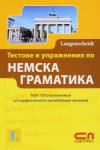 Тестове и упражнения по немска граматика (ISBN: 9789546858931)
