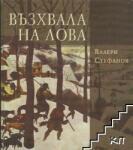 Възхвала на лова (ISBN: 9789544631420)