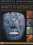 Изгубената цивилизация на маите и ацтеките (ISBN: 9789545740176)
