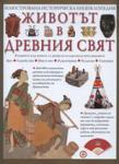 Животът в Древния свят (ISBN: 9789545740190)