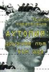 Аутопия: другият път към ада (ISBN: 9789544911409)