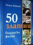 50 златни български филма (ISBN: 9789540902814)