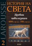 Древни цивилизации 4000 г. пр. н. е. - 550 г. пр. н. е. (ISBN: 9789548517393)