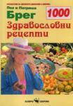 Здравословни рецепти на гастронома (ISBN: 9789547921054)