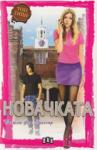 Новачката (ISBN: 9789546579942)