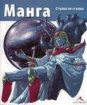 Манга стъпка по стъпка (ISBN: 9789548432047)