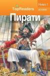 Пирати (ISBN: 9789546562036)