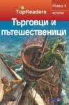 Търговци и пътешественици (ISBN: 9789546562050)