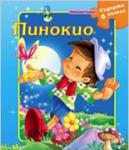 Пинокио + 6 пъзела (ISBN: 9789545296307)