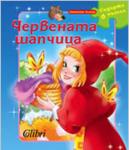 Червената шапчица + 6 пъзела (ISBN: 9789545296284)