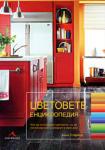 Цветовете (ISBN: 9789549817515)
