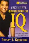 Увеличете финансовия си IQ (ISBN: 9789549882728)