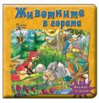 Животните в гората - книжка с 6 пъзела (ISBN: 9789544313968)