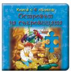 Островът на съкровищата (ISBN: 9789544315351)