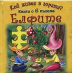 Кой живее в гората: Елфите (ISBN: 9789544315368)