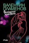 Безсъници край Попа (ISBN: 9789542808602)