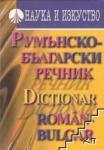 Румънско-български речник (ISBN: 9789540203133)