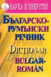 Българско-румънски речник (ISBN: 9789540203126)