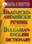 Българско-английски речник (ISBN: 9789540203201)