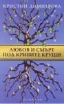 Английско - български речник (ISBN: 9789844830868)